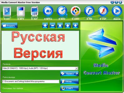 Media Convert Master 8.1.1.77 RUS